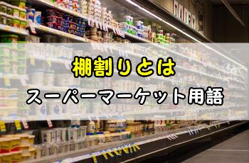 スーパーマーケット 棚割りとは