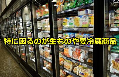 スーパー 要冷蔵商品 店内 放置