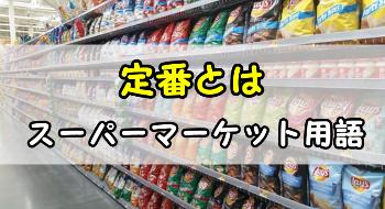 定番とは スーパーマーケット 用語