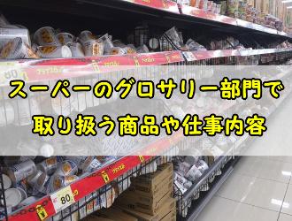 スーパー グロサリー部門 商品 仕事内容