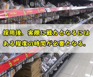 スーパーマーケット アルバイト採用後 戦力となるには時間が必要