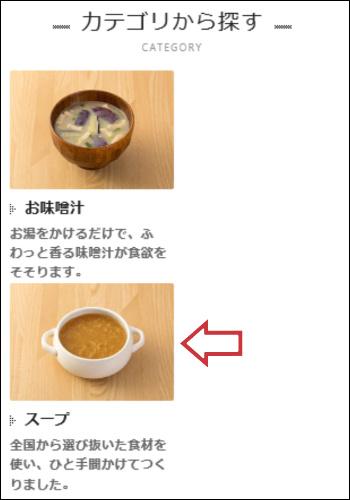 コスモス食品 オンラインショップ スープ