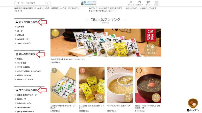 コスモス食品 オンラインショップ 購入
