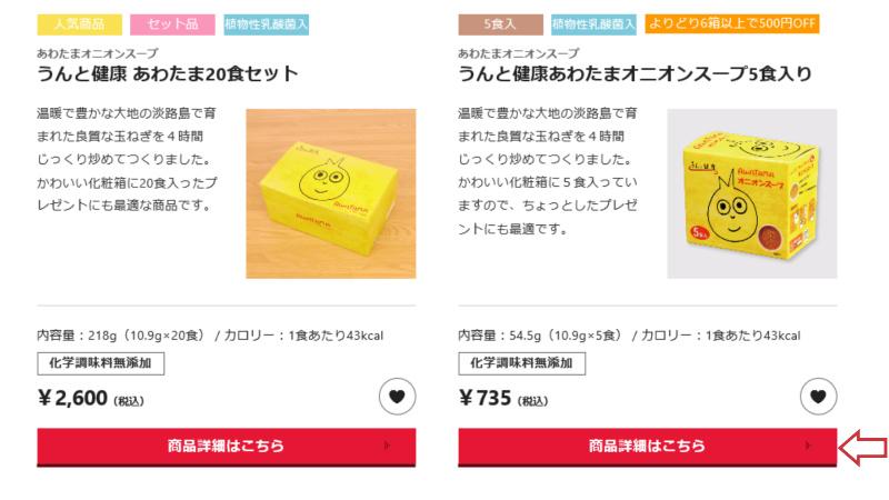 コスモス食品 オンラインショップ購入2