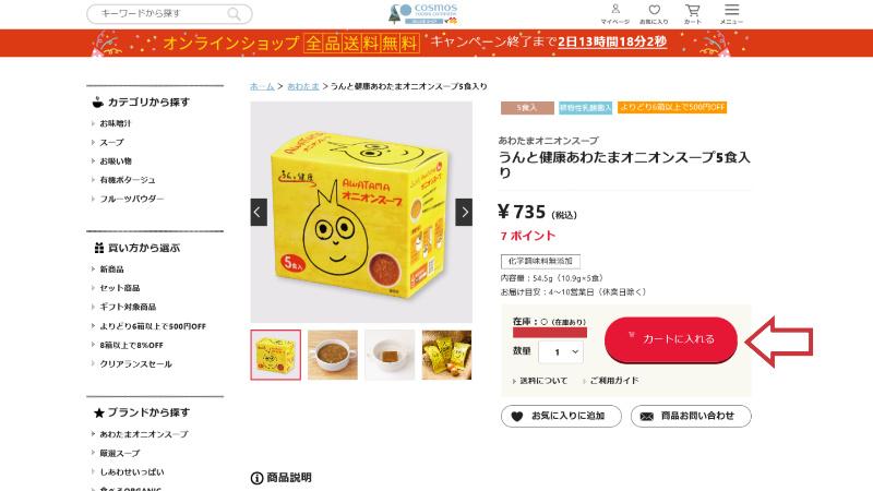コスモス食品 オンラインショップ購入4