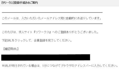 リワークス 仮登録2