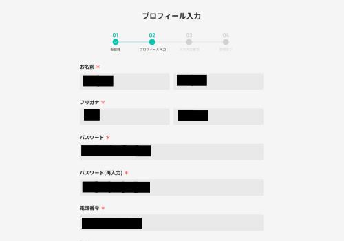 リワークス 会員登録 プロフィール4
