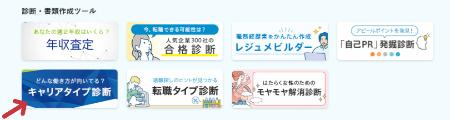 doda ICQキャリアタイプ診断 体験談