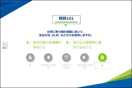doda ICQキャリアタイプ診断 レビュー