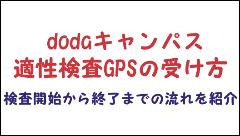 dodaキャンパス 適性検査GPS 受け方