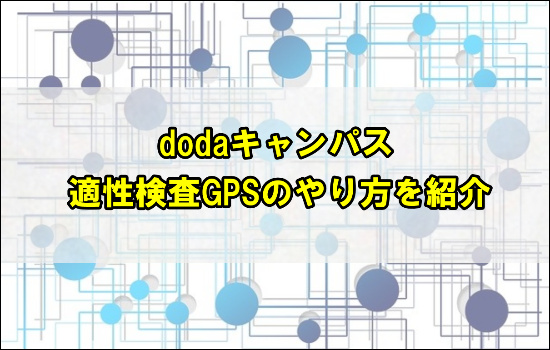 dodaキャンパス 適性検査GPS