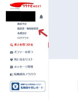 リクナビネクスト 職務経歴書 作成