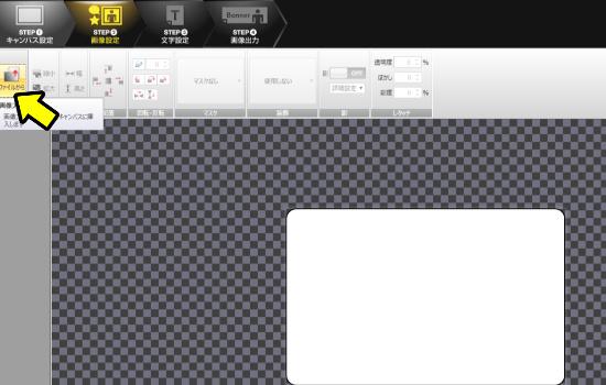 バナープラス 画像設定 ファイル