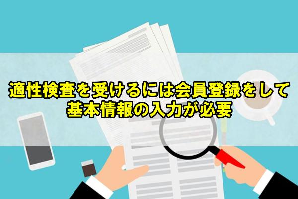 キミスカ 適性検査 基本情報 会員登録
