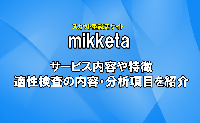 mikketa 就活 登録 適性検査