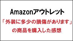 Amazonアウトレット 外装に多少の 感想