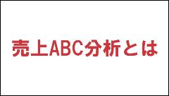 売上ABC分析
